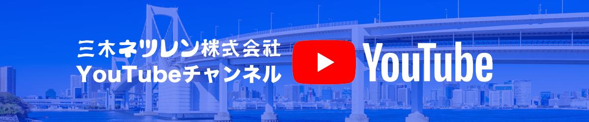 三木ネツレンYouTubeチャンネル