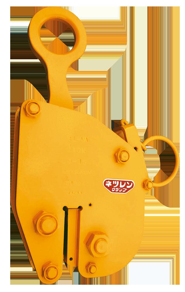 FL-VA型 無傷竪吊クランプ(手動ロック式)