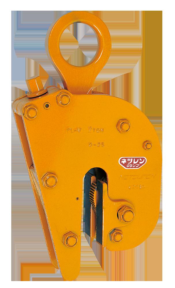 FL-V型 無傷竪吊クランプ(安全歯カム付)
