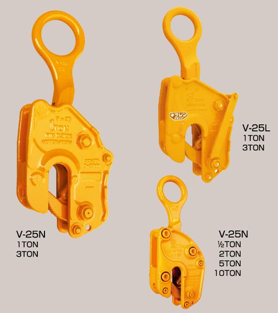 V-25-(N/L) 竪吊クランプ(ワンタッチ安全ロック式)